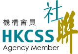 HKCSS
