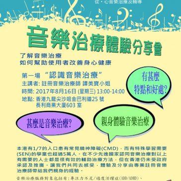 《從.心健樂》音樂治療體驗分享會